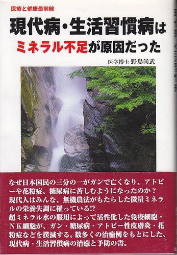 超ミネラル水 岩の力